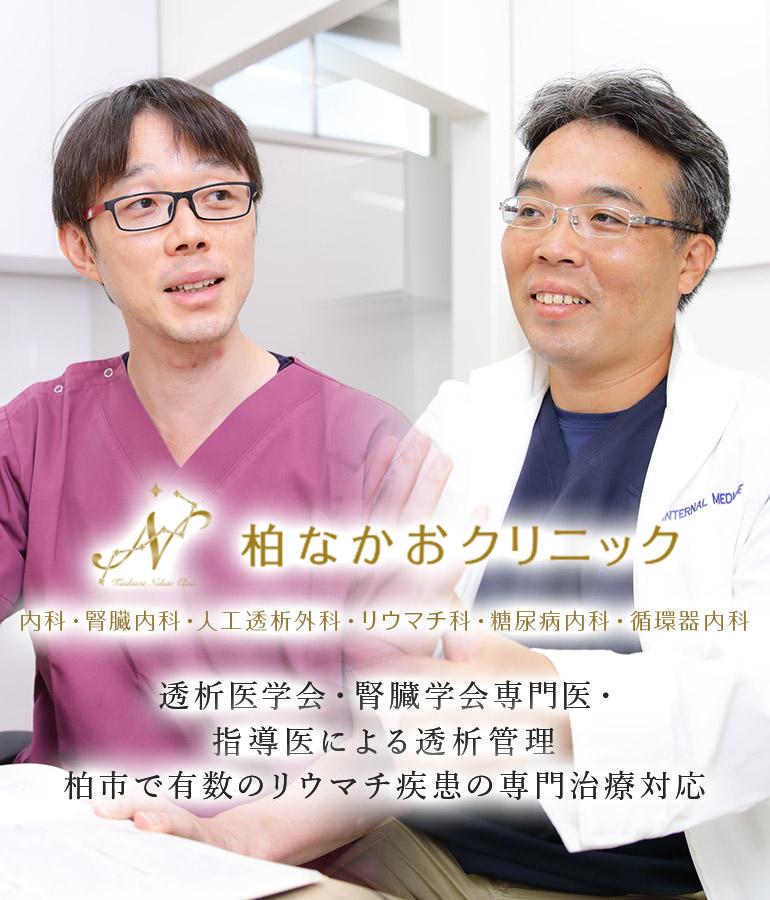 透析医学会・腎臓学会専門医・指導医による透析管理柏市で有数のリウマチ疾患の専門治療対応